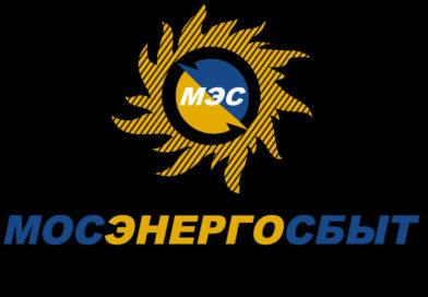 АО «Мосэнергосбыт» простит пени за несвоевременную оплату электроэнергии