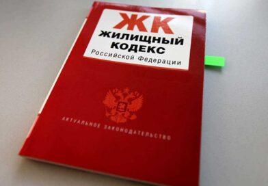 ИНФОРМАЦИЯ  по изменениям в ЖК РФ (390-ФЗ)